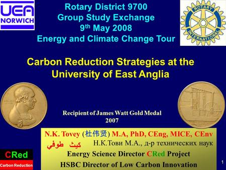 1 Carbon Reduction Strategies at the University of East Anglia CRed Carbon Reduction Rotary District 9700 Group Study Exchange 9 th May 2008 Energy and.