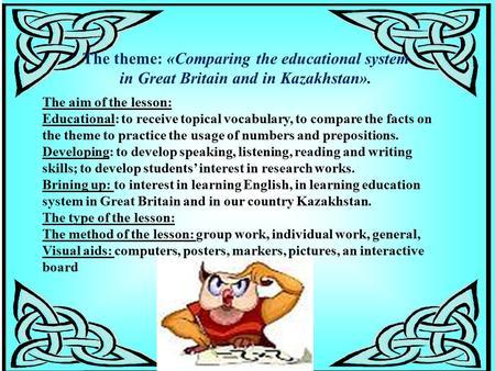 the red book of kazakhstan план урока