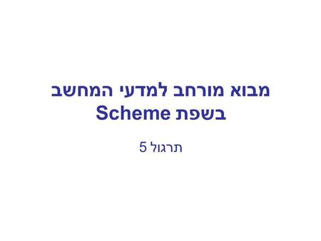 מבוא מורחב למדעי המחשב בשפת Scheme תרגול 5. 2 List Utilities Scheme built-in procedures –(list x y z...) –(list-ref lst index) –(length lst) –(append.