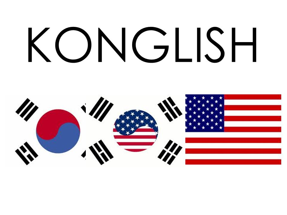 KONGLISH. Konglish Jokes Q: What do you call a 5 year old onion? A: 오년 ! -  ppt download