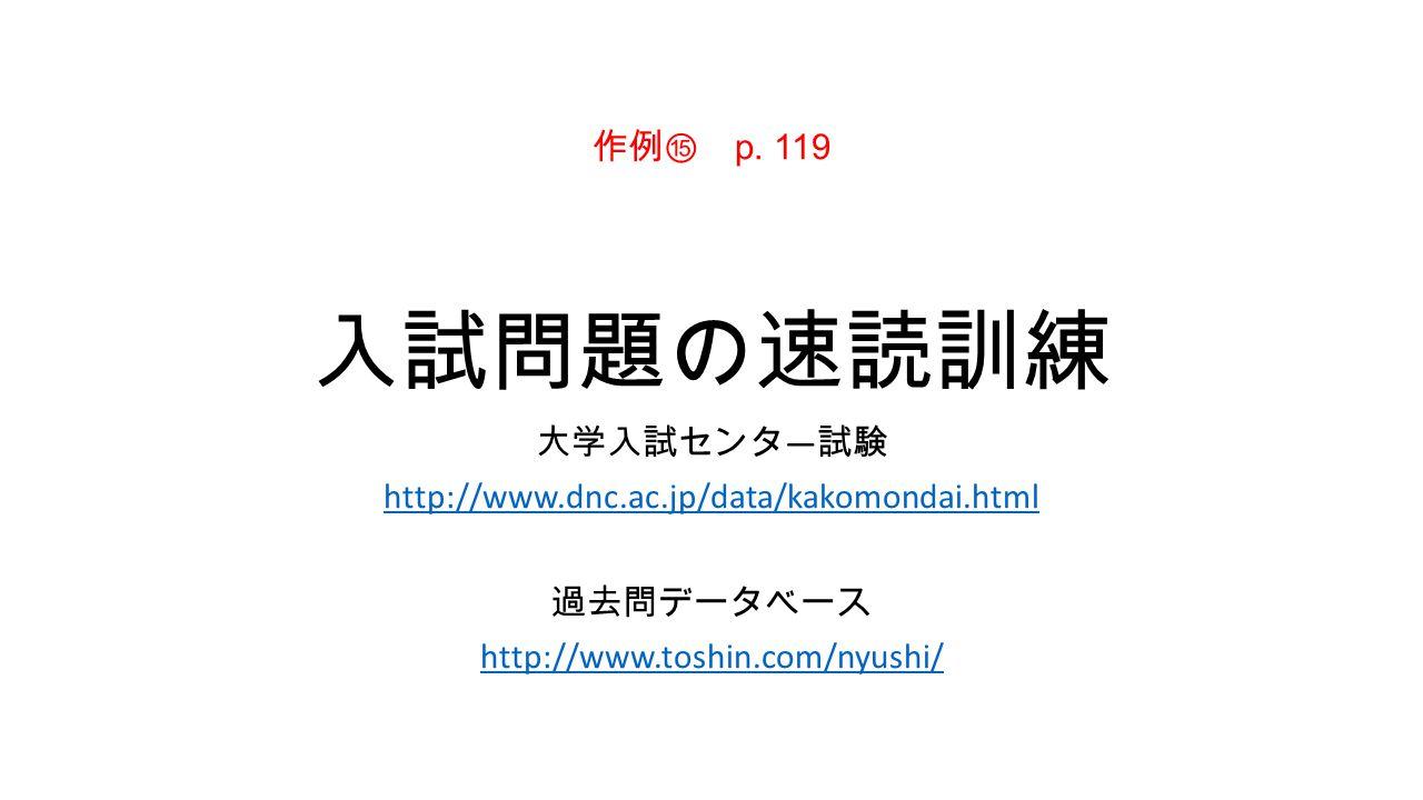 過去 問 データベース