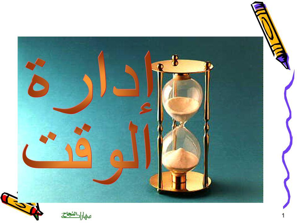 إدارة الوقت Ppt Download