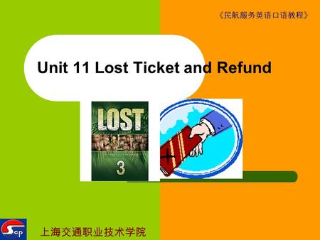 Unit 11 Lost Ticket and Refund. Part One: Warming-up 1. Do you think that the airlines will be lenient to replace or refund the passengers lost ticket?