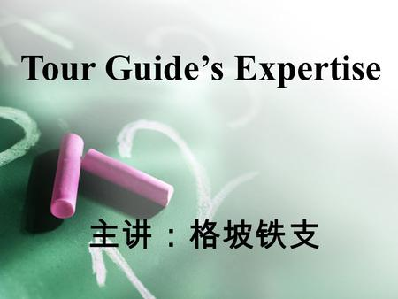 Tour Guides Expertise. Chapter 4 Service Regulations for Tour Guides Part A Tour Guide Local Guide National guide Tour Leader.