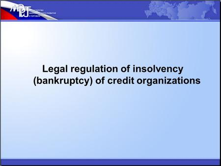 Legal regulation of insolvency (bankruptcy) of credit organizations.