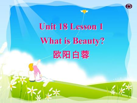 Unit 18 Lesson 1 What is Beauty?. Look at the pictures. Do you think the people in the photos are beautiful?