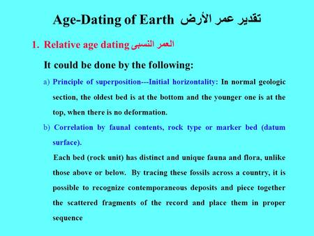 1.Relative age dating العمر النسبى It could be done by the following: a) Principle of superposition---Initial horizontality: In normal geologic section,