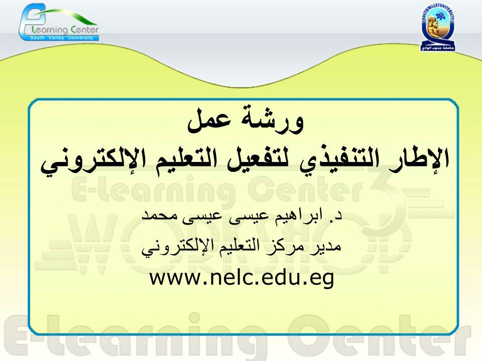 ورشة عمل الإطار التنفيذي لتفعيل التعليم الإلكتروني Ppt Download