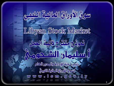 1. Overview 1- The Libyan Stock Market (LSM) has been established by the decree of the General Peoples Committee No. (134) for the year of 2006. 2- LSM.