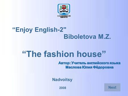 Enjoy English-2 Biboletova M.Z. The fashion house Nadvoitsy 2008 Next.