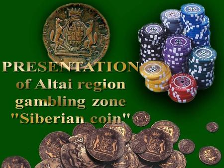 Gambling zone «Siberian coin» Area of gambling and entertainment complex: 2,304.2 ha. Total investment amount: 667 mln. euro. One of 4 gambling zones.