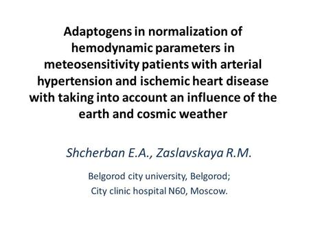 Adaptogens in normalization of hemodynamic parameters in meteosensitivity patients with arterial hypertension and ischemic heart disease with taking into.