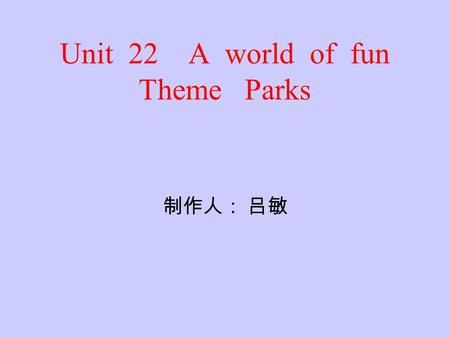 Unit 22 A world of fun Theme Parks. New Words: collection castle costume minority cartoon thrill educate conservation marine coastal divide section.