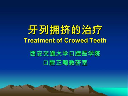 牙列拥挤的治疗 Treatment of Crowed Teeth