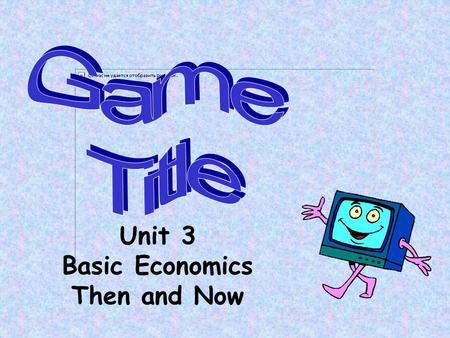 Unit 3 Basic Economics Then and Now 500 100 200 300 100 300 200 300 200 100 200 500 300 100 400 Past or Present Needs and Wants ChoicesMarketsGoods and.