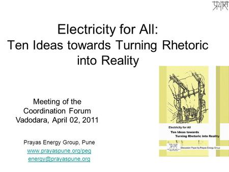 <strong>Electricity</strong> for All: Ten Ideas towards Turning Rhetoric into Reality Prayas Energy Group, Pune Meeting of.