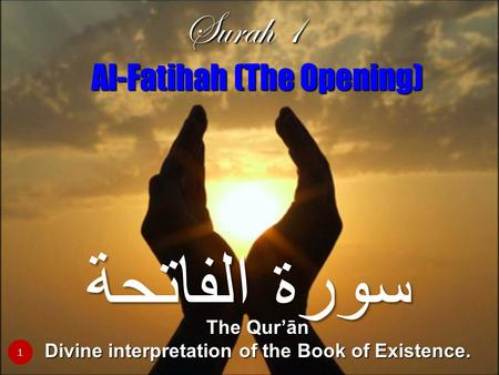 سورة الفاتحة The Qur'ān Divine interpretation of the Book of Existence. Surah 1 1 Al-Fatihah (The Opening)