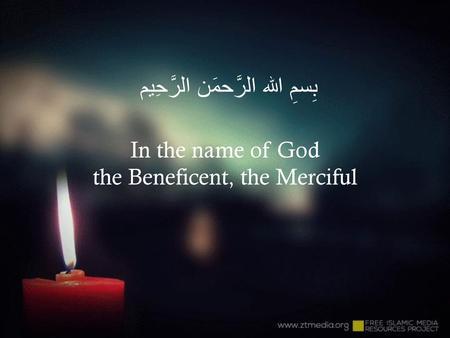 Bismillah Hir Rah Ma Nir Rahim - ppt download