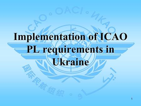 1 Implementation of ICAO PL requirements in Ukraine.