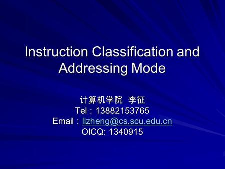 Instruction Classification and Addressing Mode 计算机学院 李征 Tel : 13882153765  :  OICQ: 1340915.