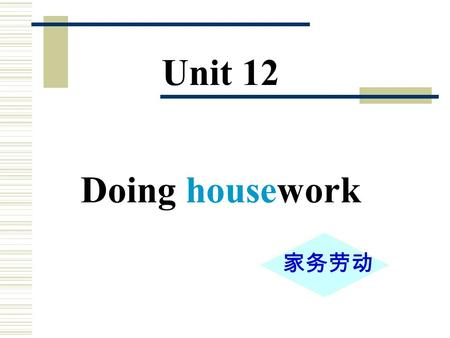 Unit 12 Doing housework 家务劳动 run 跑 walk 步行 run walk ning ing.