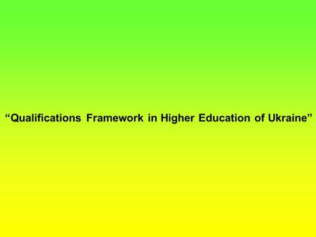 """Qualifications Framework in Higher Education of Ukraine"""