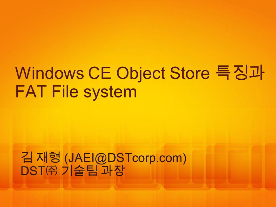 Windows CE Object Store 특징과 FAT File system