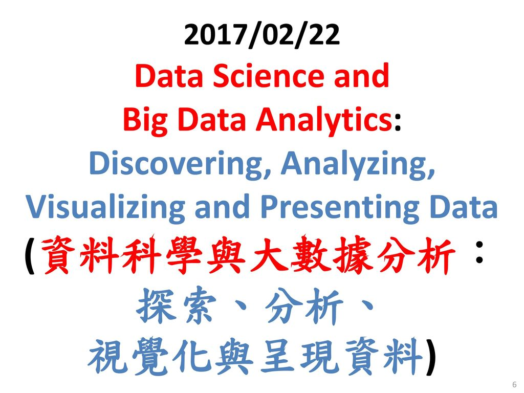 2017/02/22 Data Science and Big Data Analytics: Discovering, Analyzing, Visualizing and Presenting Data (資料科學與大數據分析: 探索、分析、 視覺化與呈現資料)