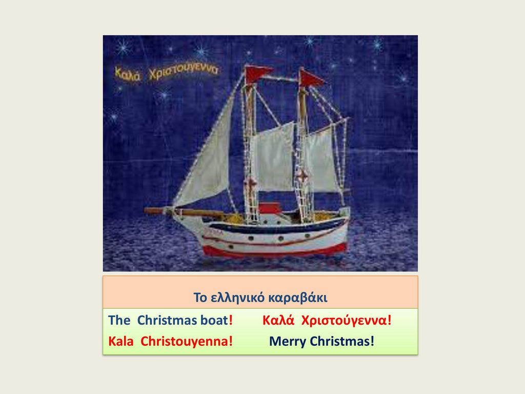 Christmas Boat Greece.Christmas Traditions In Greece Ppt Download