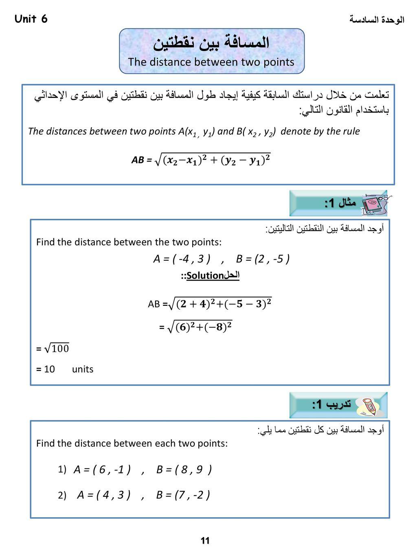 الرياضيات الصف الحادي عشر التأسيسي الفصل الدراسي الثاني نسخة تجريبية Ppt Download