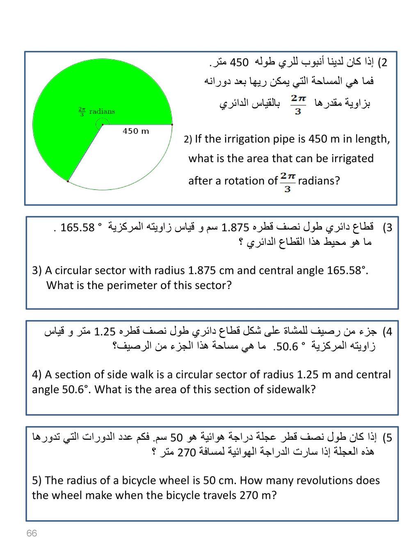 db14299e0 الرياضيات الصف الحادي عشر التأسيسي الفصل الدراسي الثاني نسخة تجريبية ...