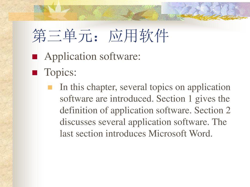 第三单元:应用软件 application software: topics: - ppt download