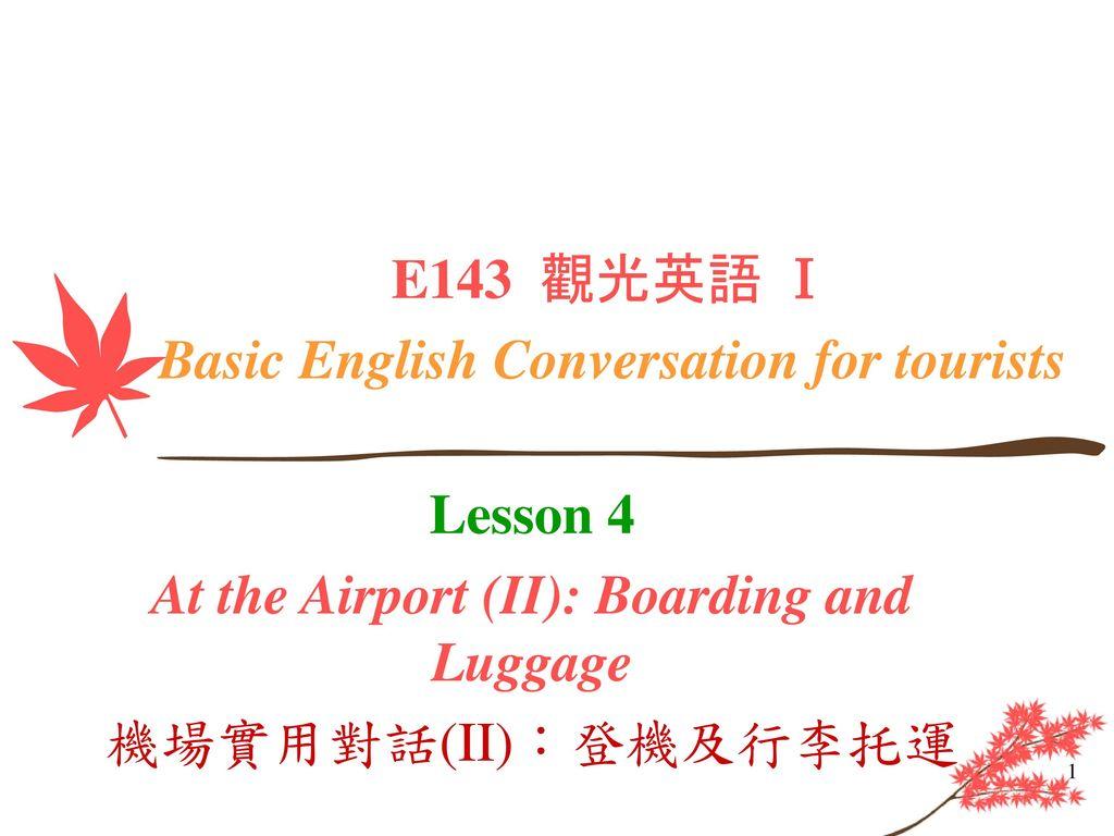 E143 觀光英語 Ⅰ Basic English Conversation for tourists