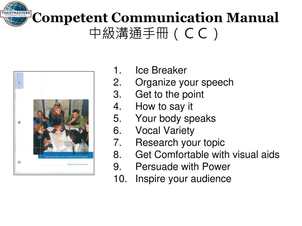 4 Competent Communication ...
