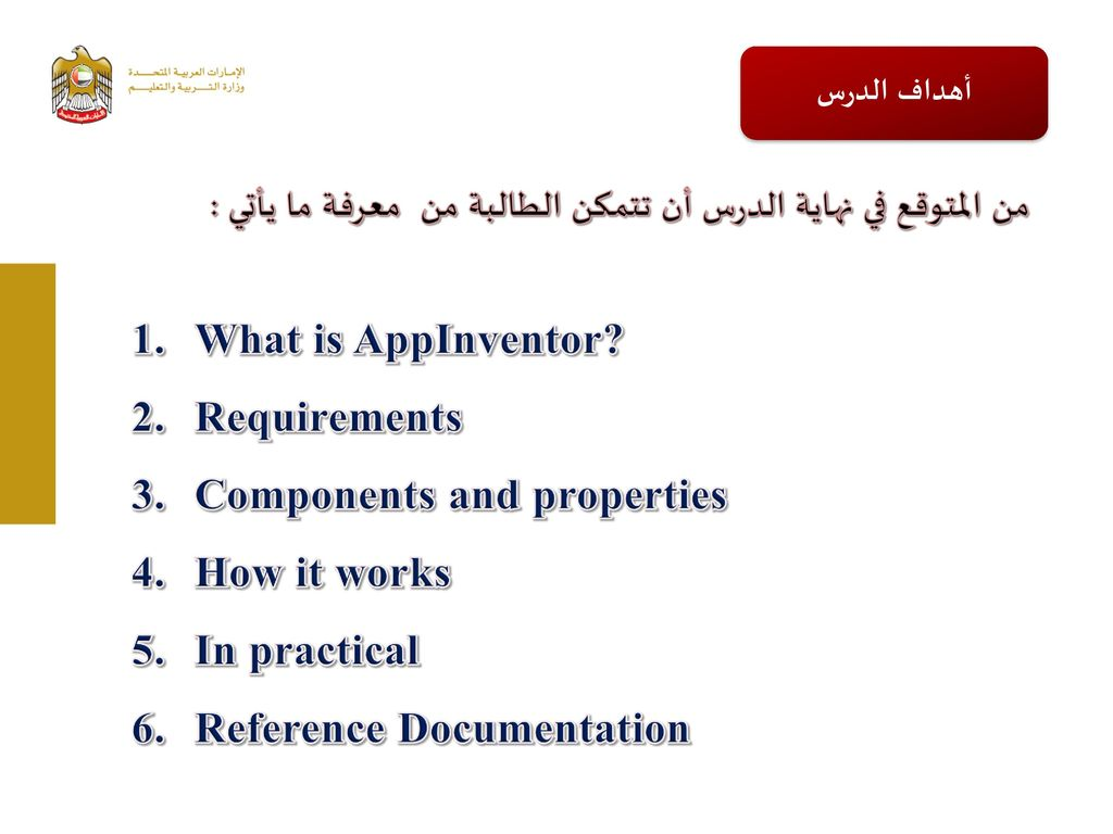 App Inventor إعدادأشرف رفاعي أحمد - ppt download
