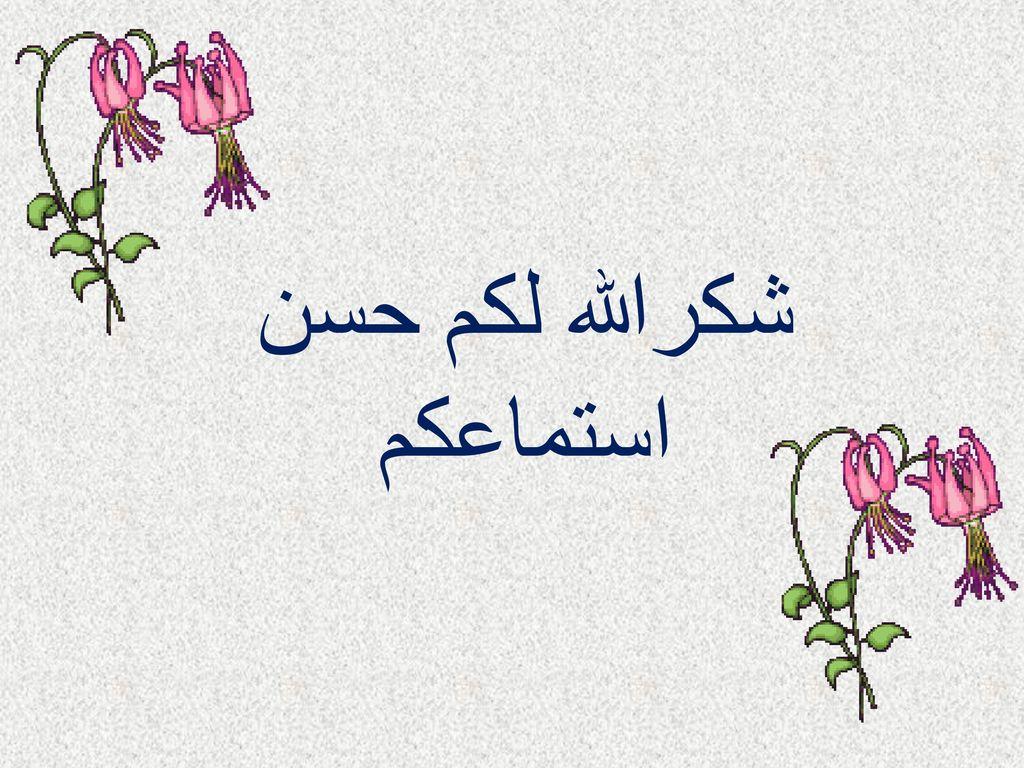 E M Eid K H Shaltout Y M Al Sodany Kai Jensen Ppt Download