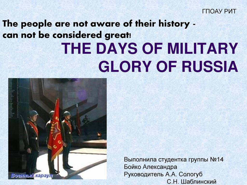 Days of military glory of Russia in 2019 11