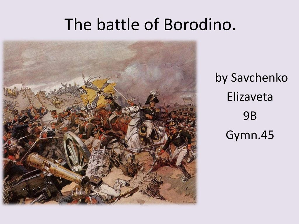 Poem The Borodino Anniversary: Pushkin and his ideas about the significance of Russia