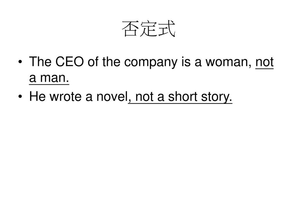the company man short story