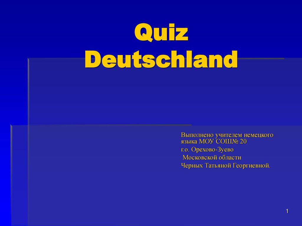 Поздравления учителей на немецком