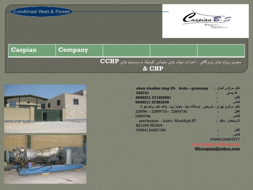 Caspian Company مجری پروژه های نیروگاهی ، احداث مولد های