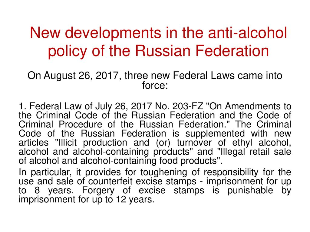 111 article of the Criminal Code of the Russian Federation (changes)
