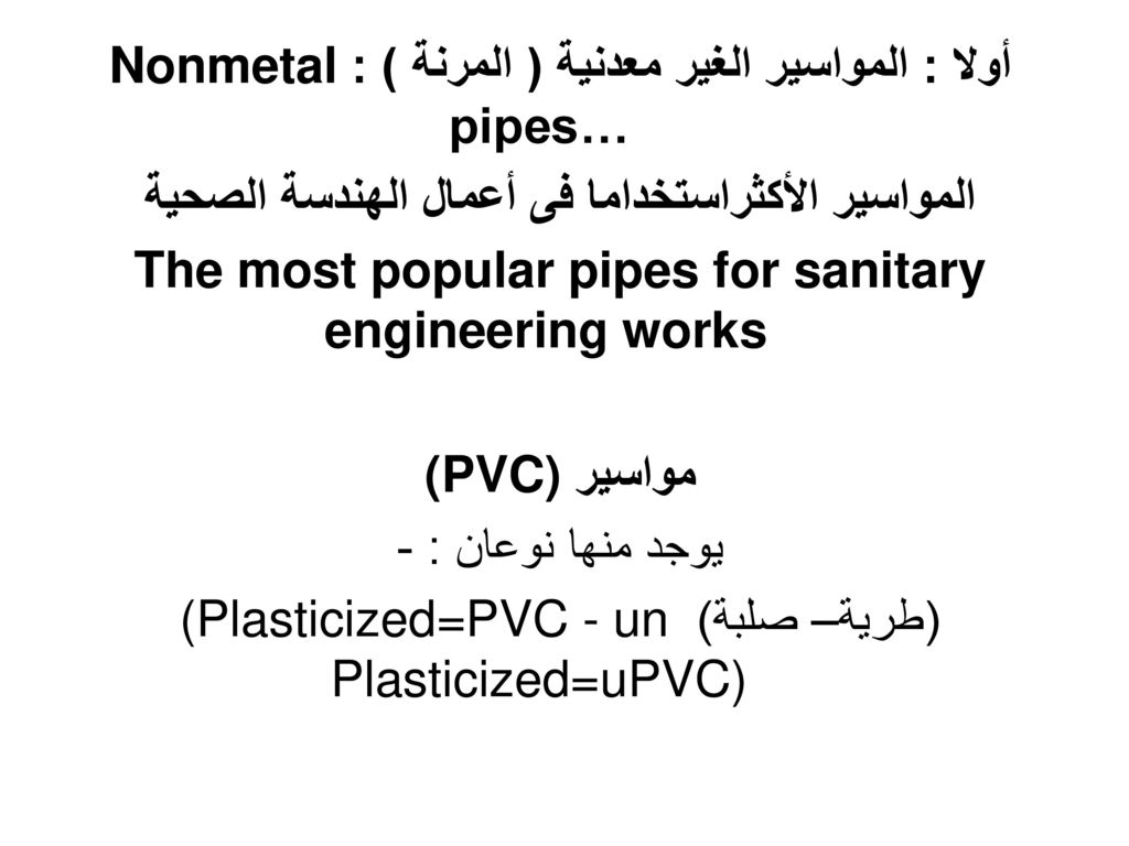 Sanitary Engineering Lecture 9 - ppt download