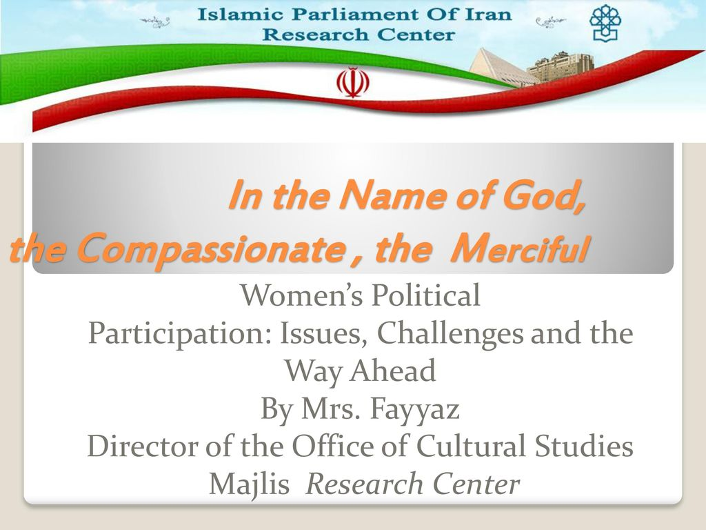 In the Name of God, the Compassionate , the Merciful - ppt download