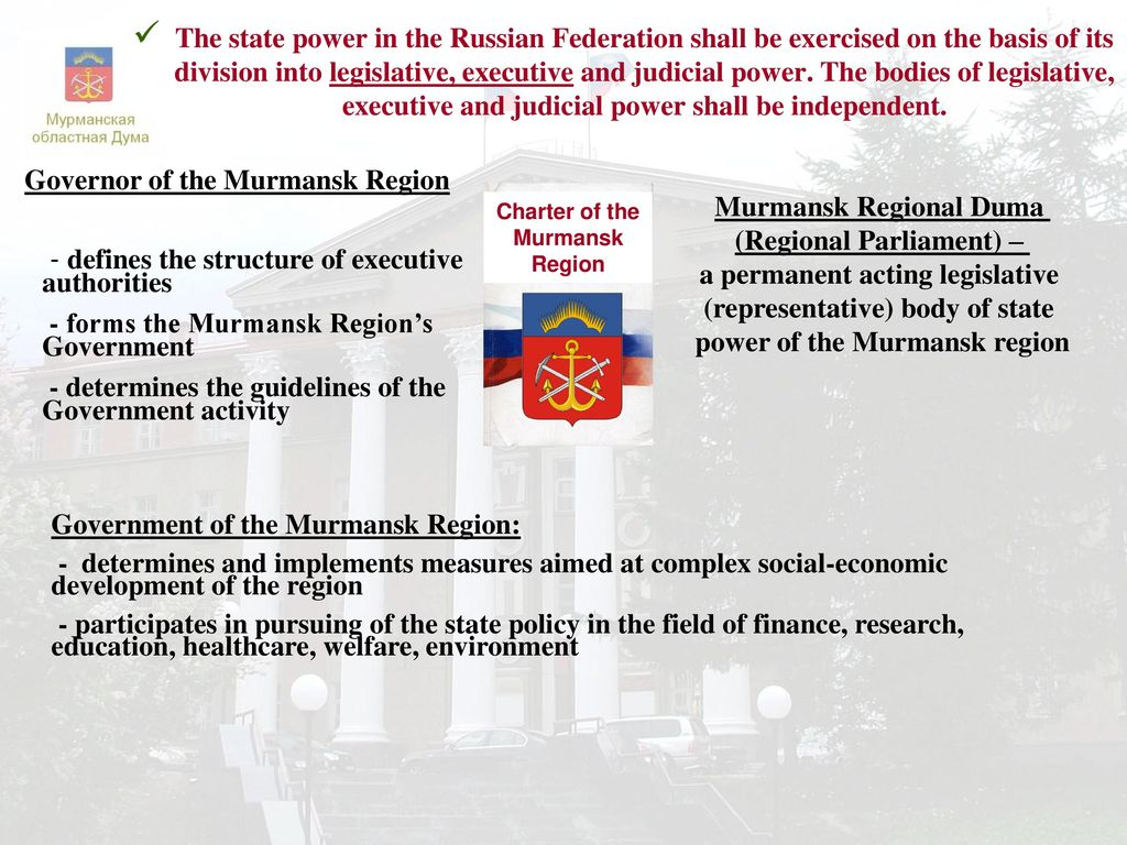 Legislative power in the Russian Federation