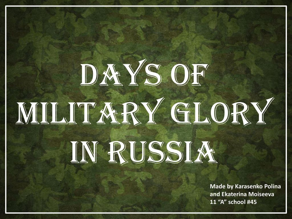 Days of military glory of Russia in 2019 96