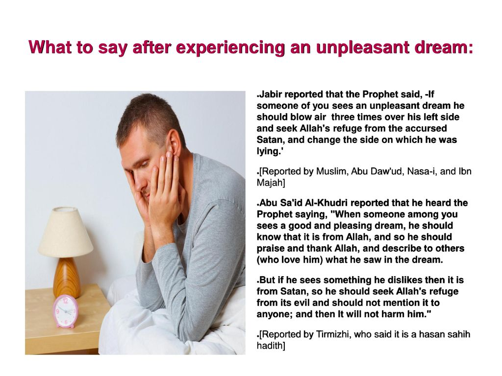 Supplications for Sleeping Waking up and Bad Dreams - ppt