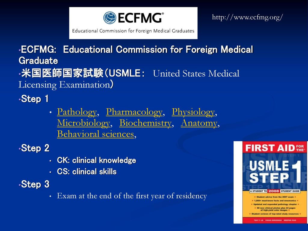 ECFMG: Educational Commission for Foreign Medical Graduate - ppt