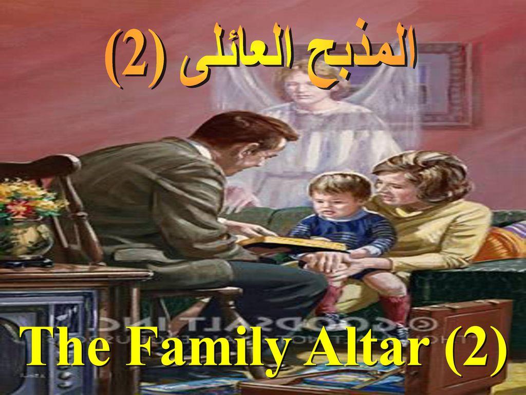 1 2 The Family Altar