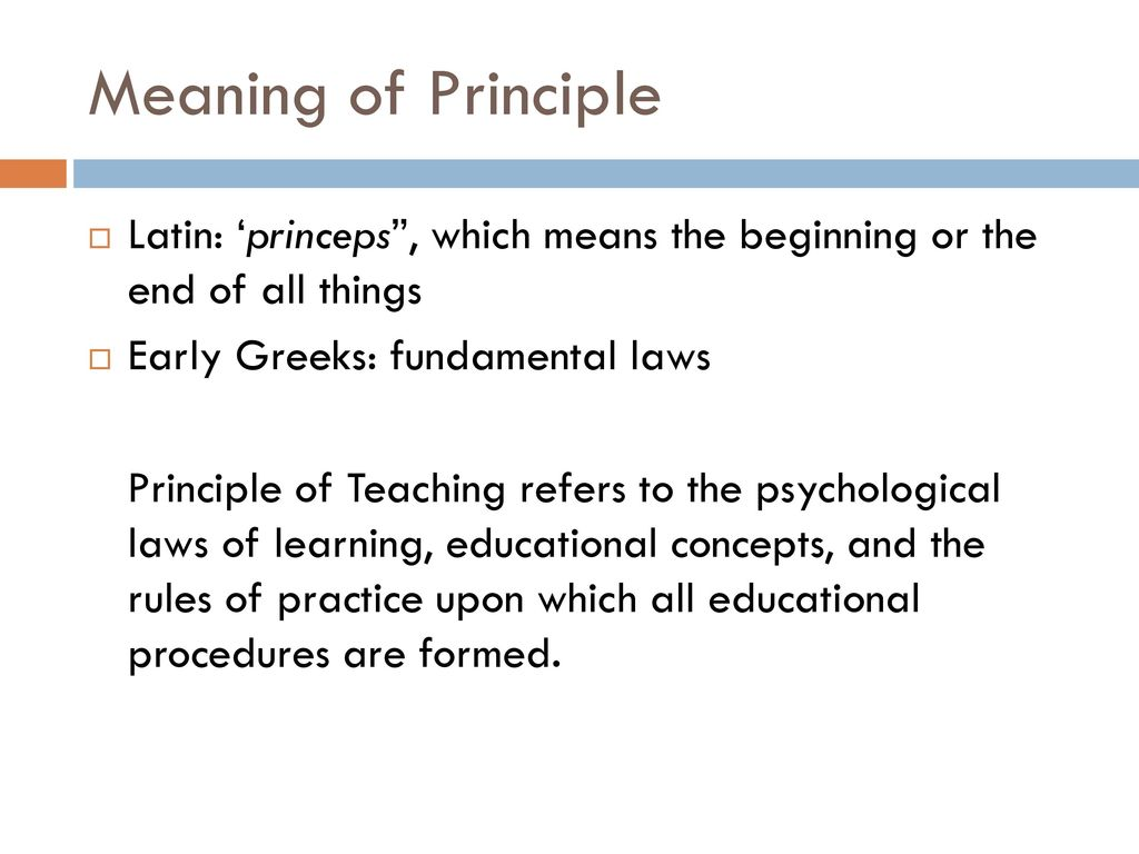 importance of principles of learning